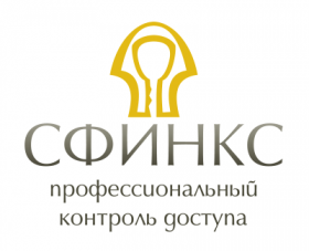 СКУД Сфинкс интеграция